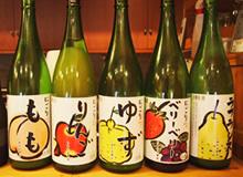 豊富な果実酒